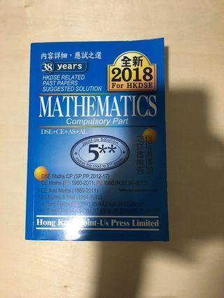 2017版Mathematics Marking Sheme