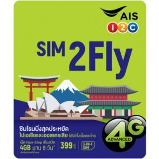 AIS Sim2Fly: Japan sim card/Korea sim card/Australia sim card/hongkong sim card/china Sim card/Taiwan Sim Card/India Sim Card!! Most Valued for money!!!