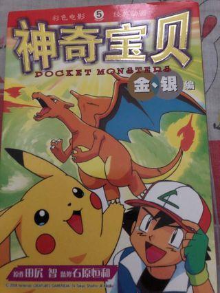 🚚 Pokémon Comics
