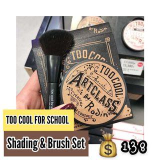 (韓國)Too Cool For School Artclass by Rodin Shading & Brush Set 3色修容陰影粉連化妝掃套裝