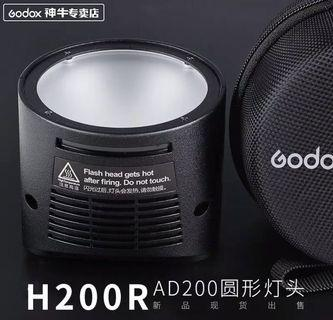 Godox 神牛 AD200專用 圓形燈頭 H200R