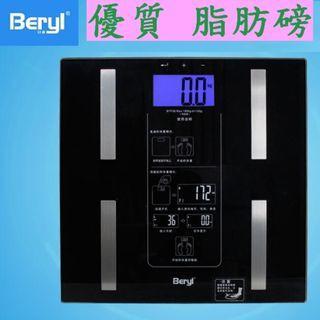優質 BERYI 7合一 浴室磅 電子磅 脂肪磅