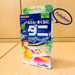 🇯🇵日本製造🦠驅塵蟎墊!