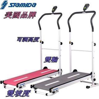 美國品牌 STAMIDA跑步機 室內迷你 優質  可調高低