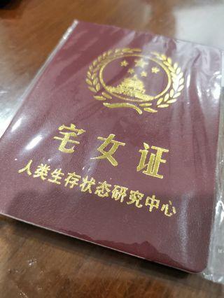 🚚 宅女证Note book
