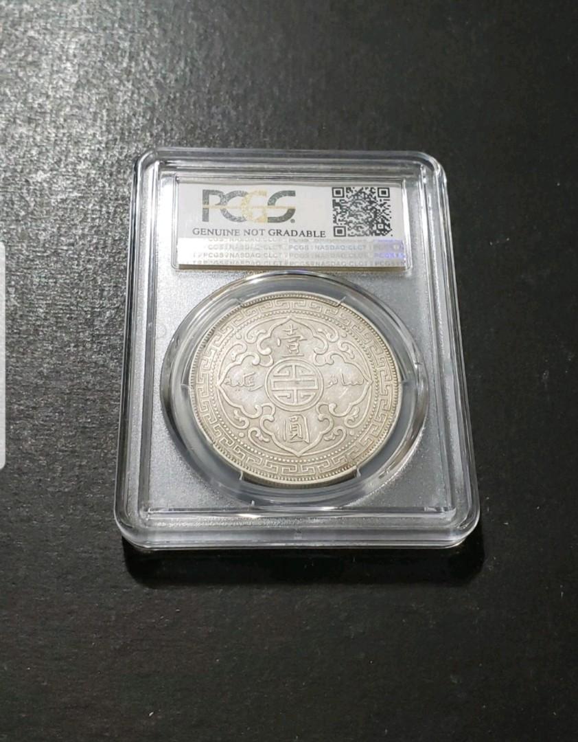 1903B 港光 貿易銀元 站洋 銀幣 香港壹圓 PCGS AU 保真 信心保證