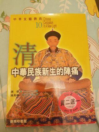 中史 清 中華民族新生的陣痛