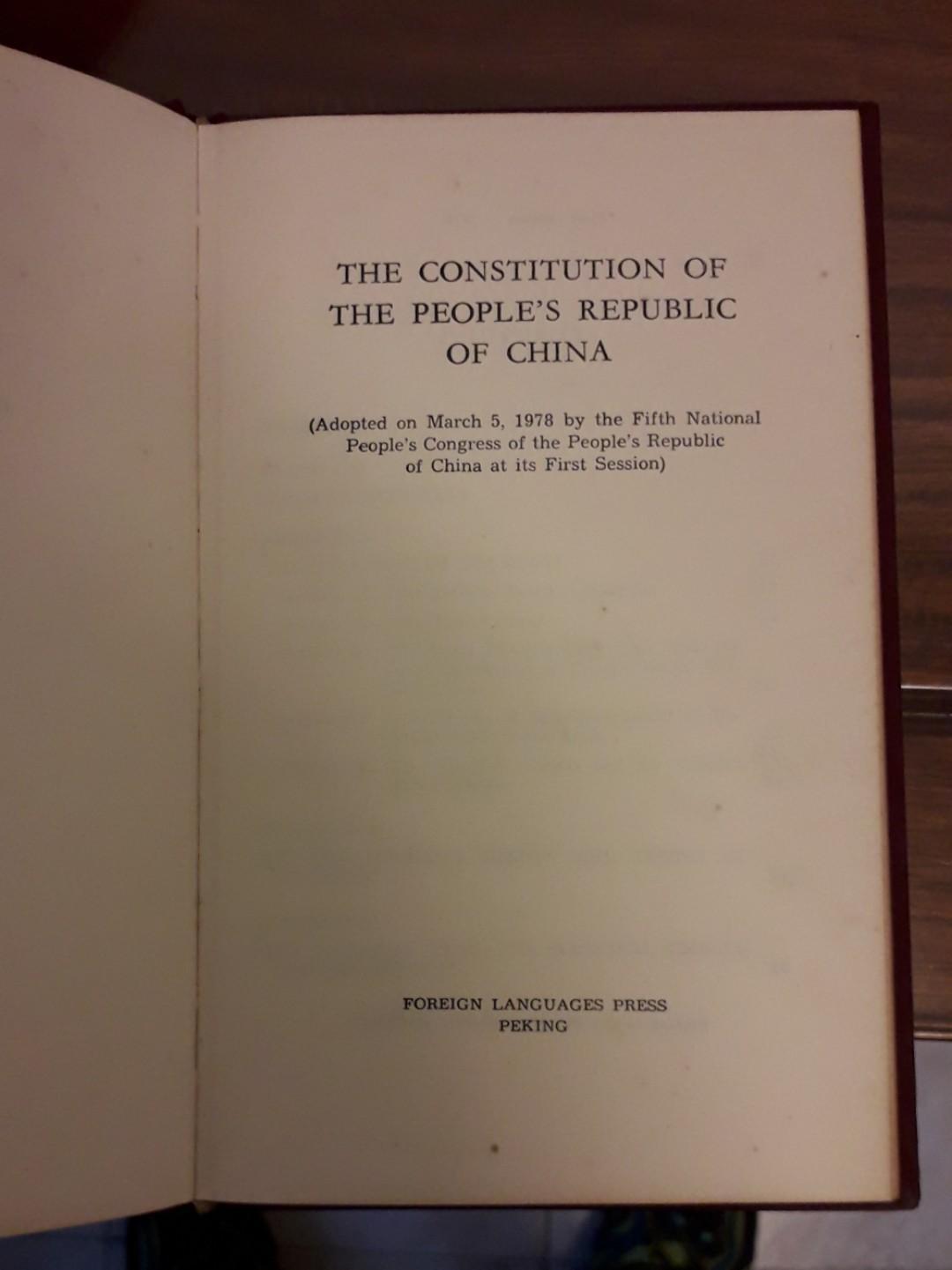中華人民共和國1978年英文版憲制書册