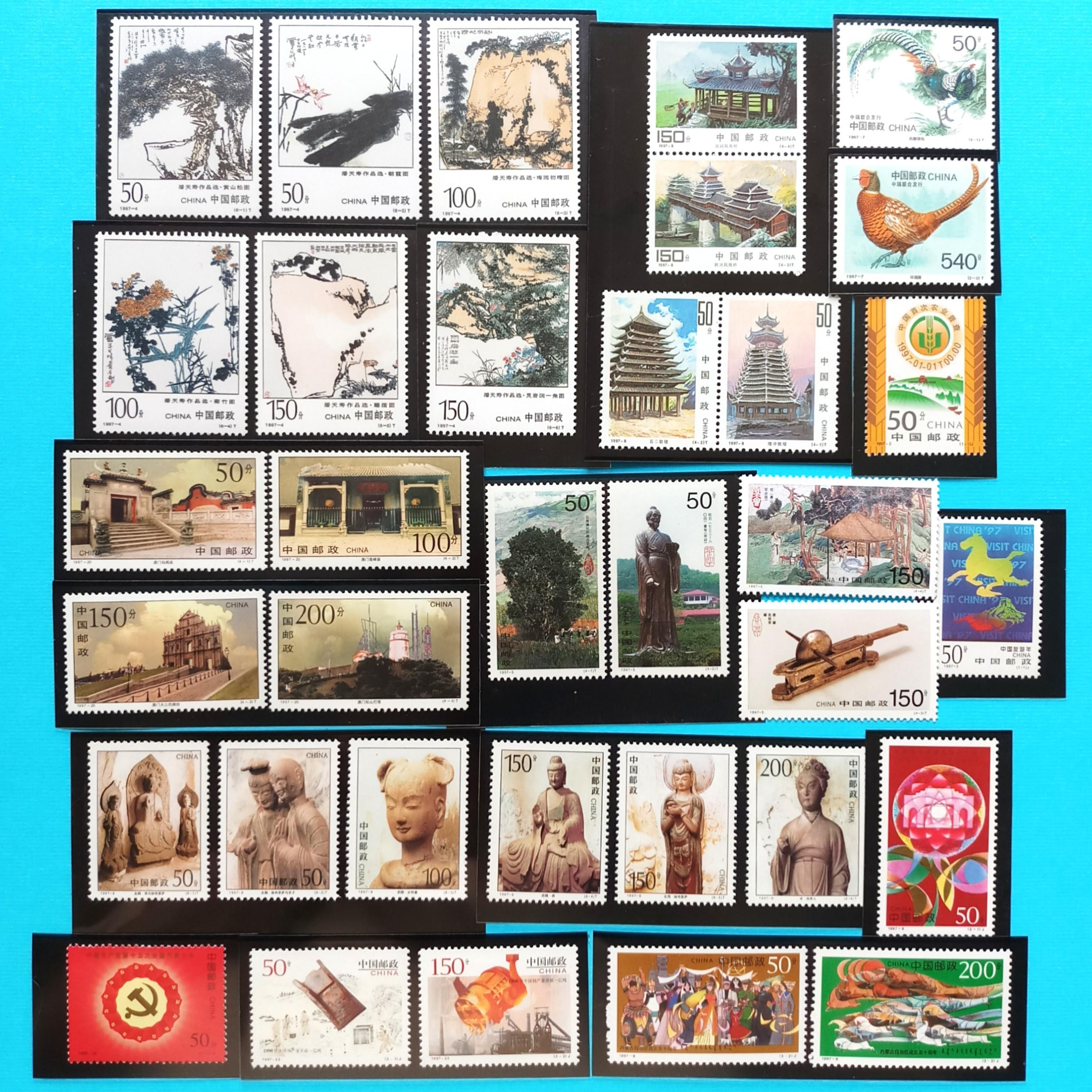 (1997)按年份編號紀念、特種郵票