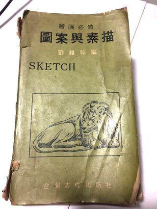 繪圖素描基礎畫本// 民國57年志成出版