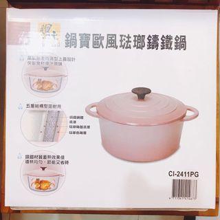 🚚 全新鍋寶琺瑯鑄鐵鍋