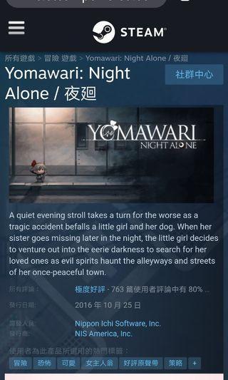 夜廻 Yomawari: Night Alone 極高分恐怖冒險遊戲 Steam 正版全球 Key