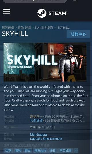 SKYHILL 高分末日生存遊戲 Steam 正版全球 Key