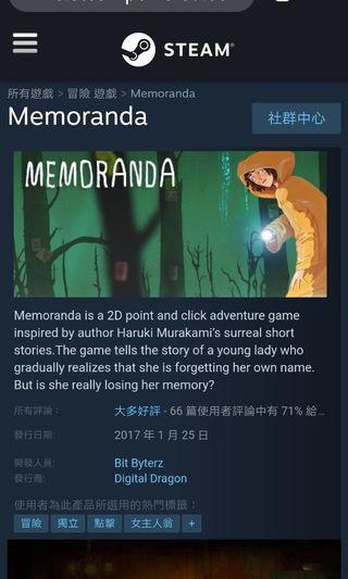 Memoranda 高分點擊冒險遊戲 Steam 正版全球 Key