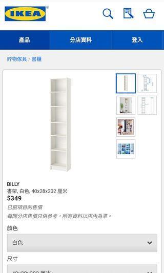 Ikea 白色Billy櫃