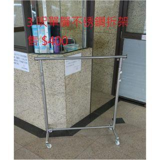 "36"" Stainless Steel Clothes Rack - Single Deck 3呎單層不銹鋼掛衣架"