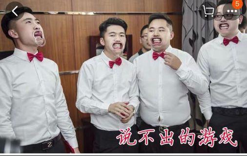 玩兄弟道具 牙套5個已消毒 眼罩一個