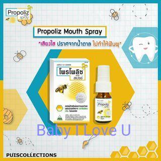 Propoliz Mouth Spray 蜂膠噴霧
