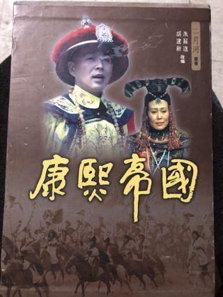 康熙帝國 一套三冊