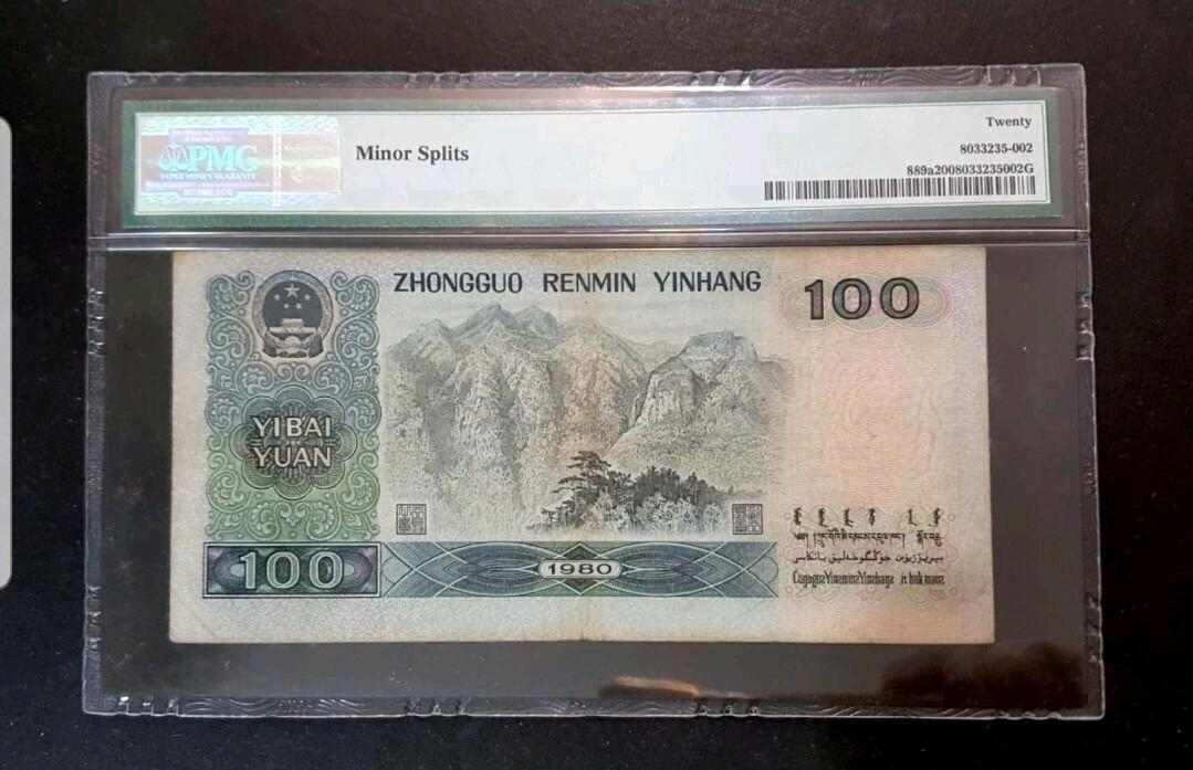 【錯體人民幣】已退市第4套人民幣80100錯體人民幣 左眼錯印直紋  PMG已鑑定為錯體鈔 PMG20