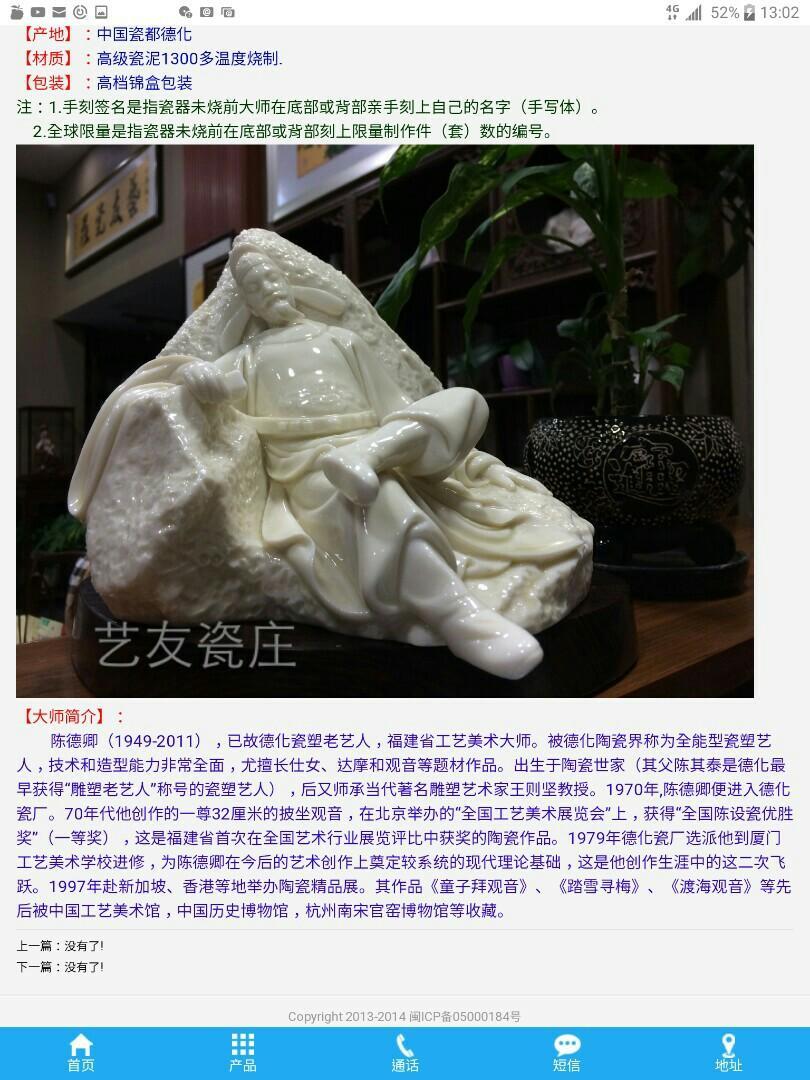 德化白瓷 陳德卿(已故)14 寸立蓮觀音
