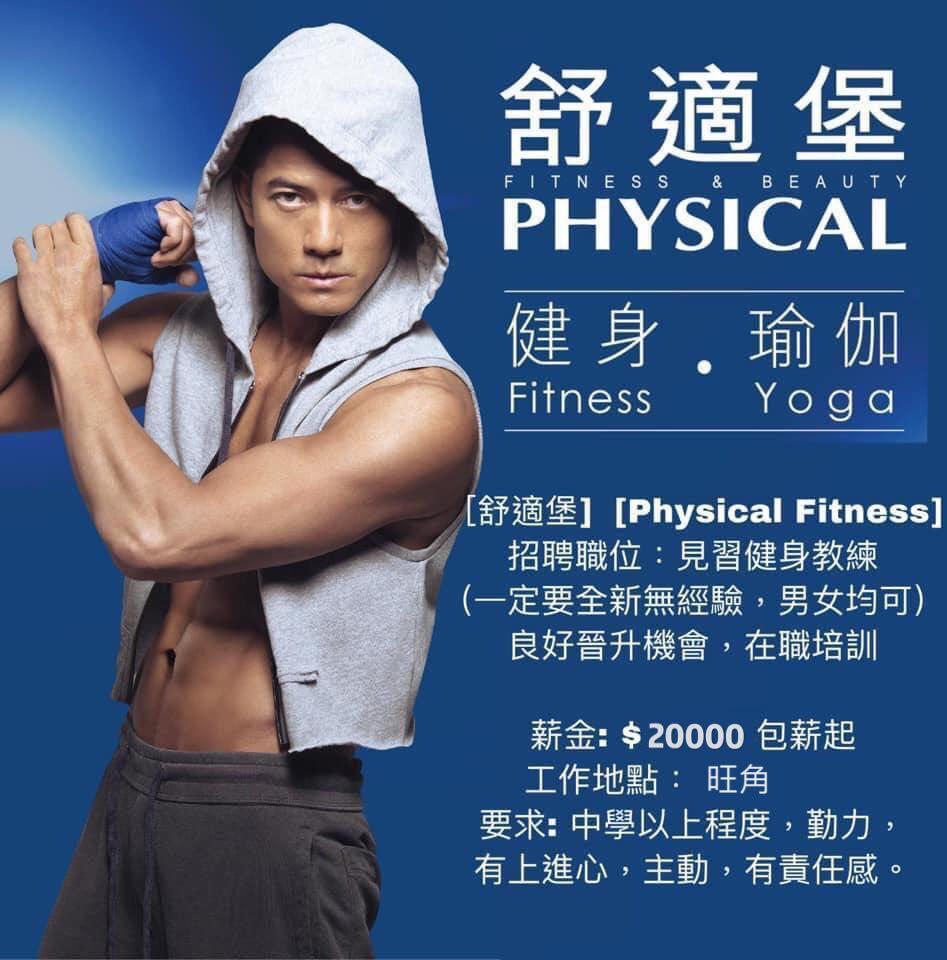 見習健身教練
