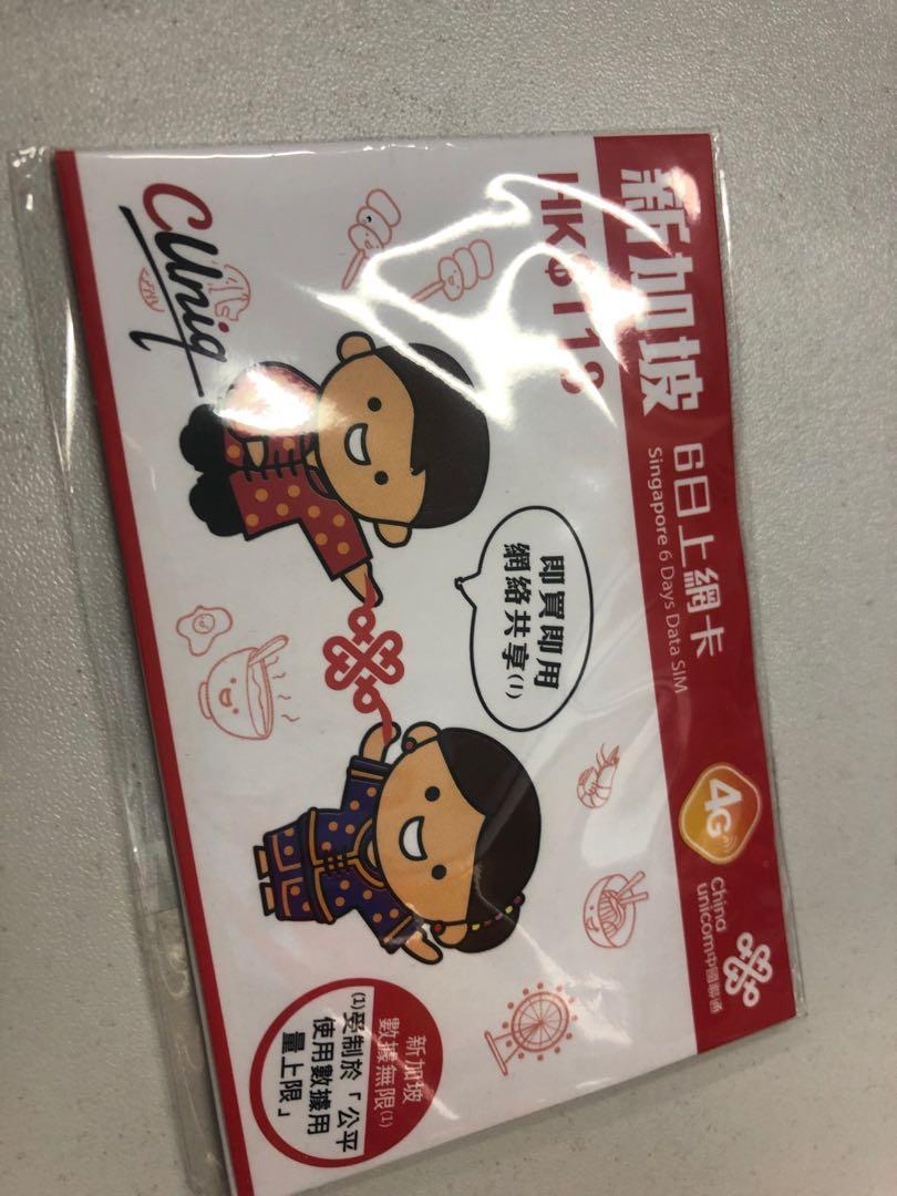 新加坡數據卡