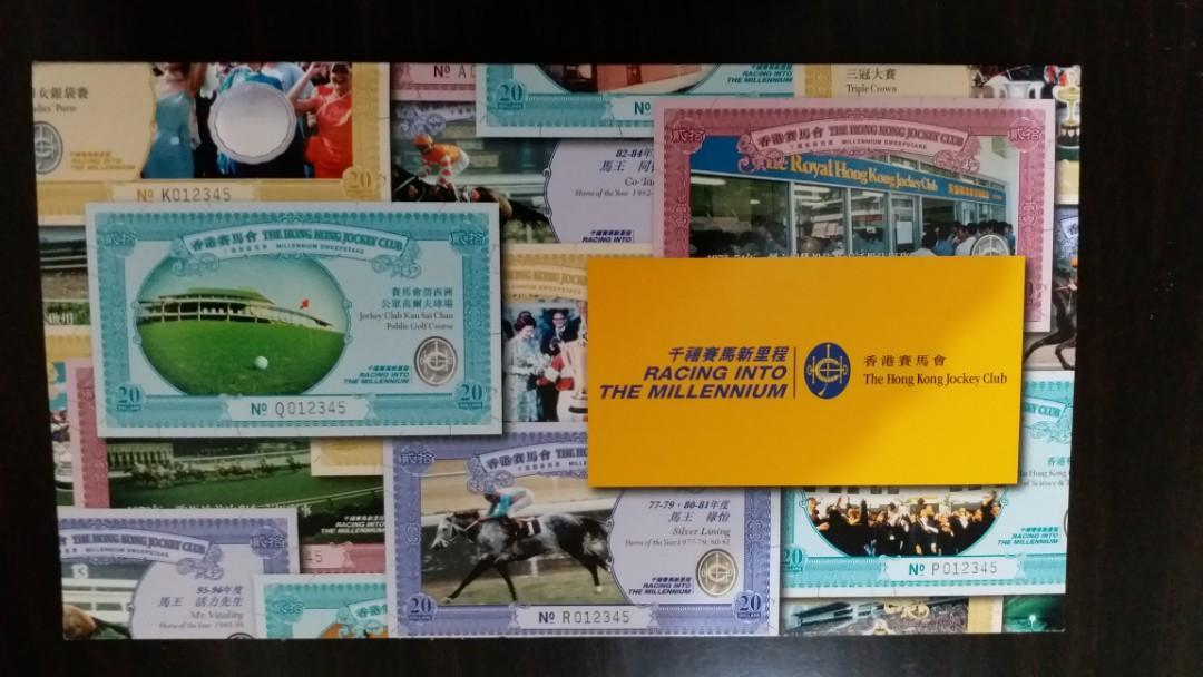 香港賽馬會千禧年紀念馬票~馬王系列(連封套)