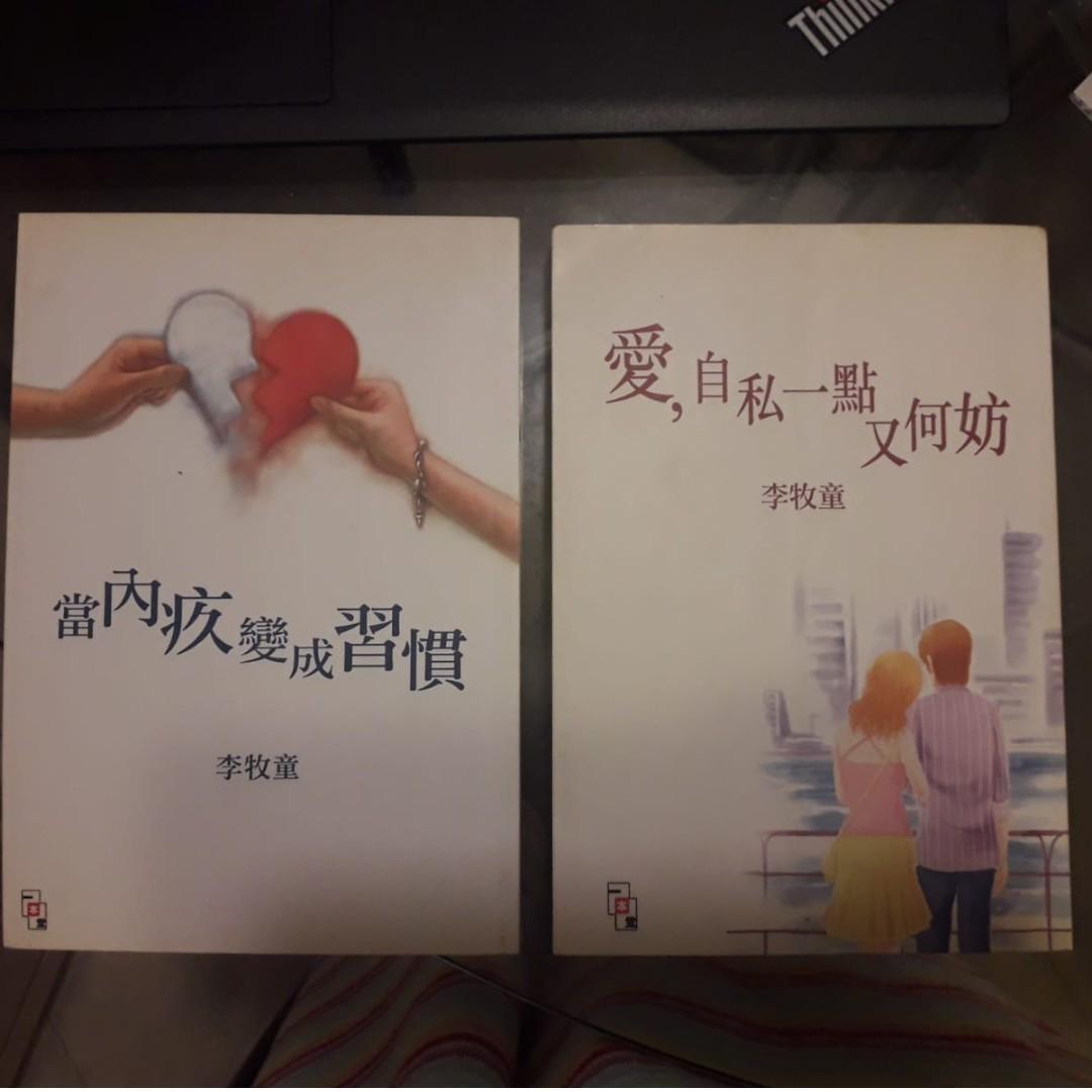 李牧童小說 愛自私一點又何妨 當內疚變成習慣 每本$15  包郵