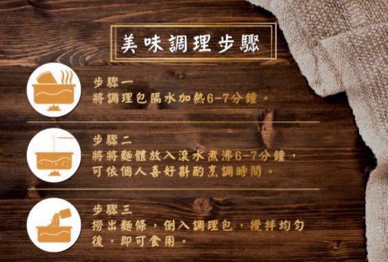 台灣聖凱師 勁厚.紅燒牛肉麵 真.肉燥滷蛋拌麵