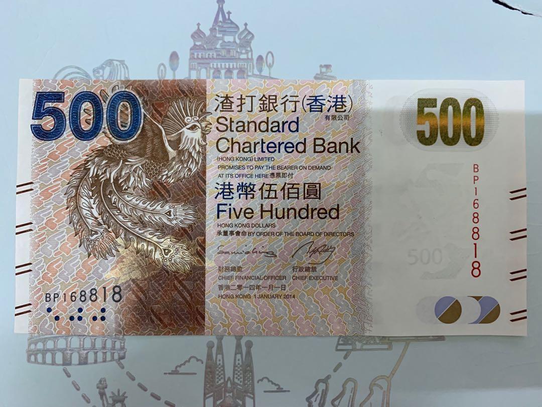 渣打銀行 BP168818 港幣500元 靚號 鈔票
