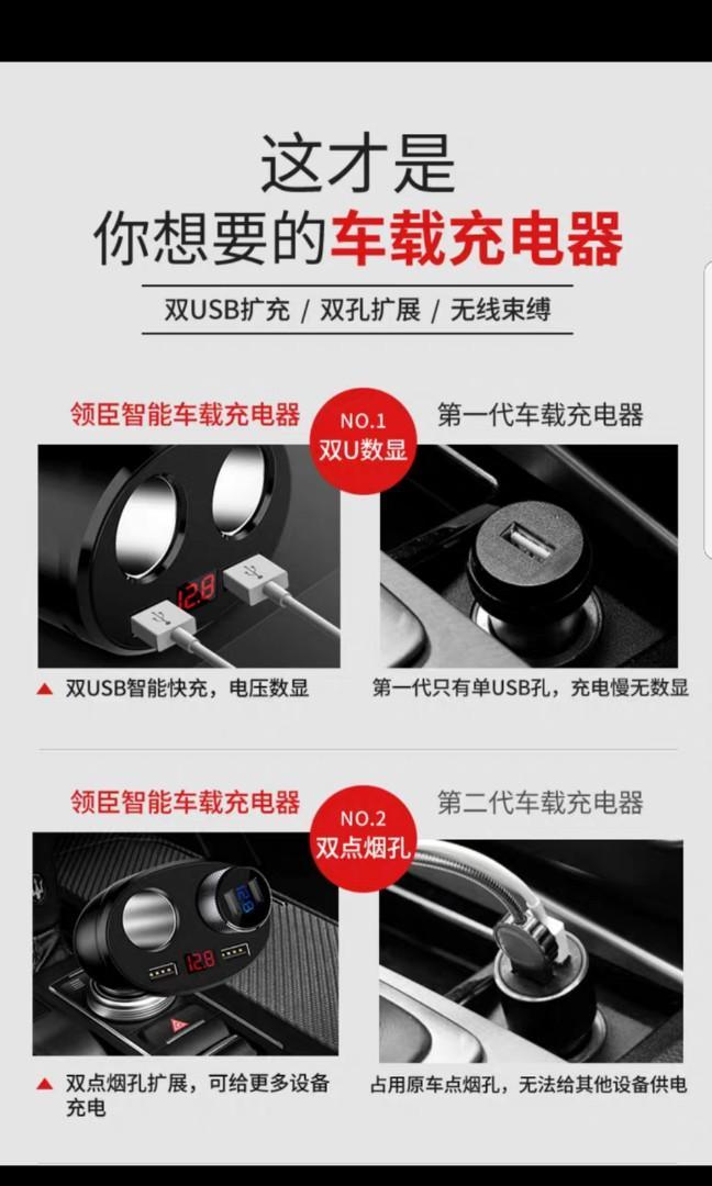 車用無敵充電器 煙插x2 USBX2