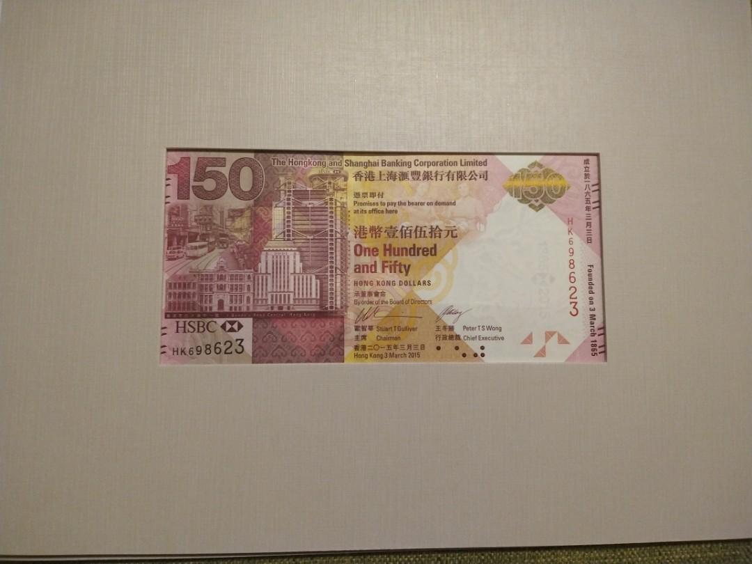 靚number 滙豐150週年紀念鈔 hsbc banknote