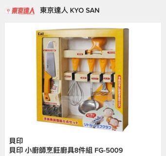 日本 🇯🇵兒童專屬廚具 - 小廚神必備