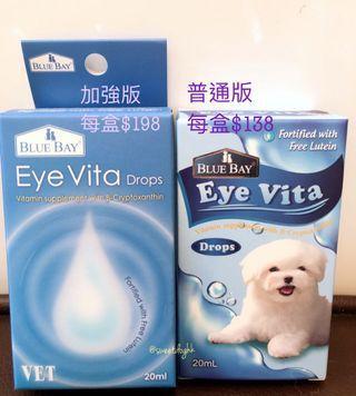 倍力亮眼 Blue Bay Eye Vita 20ml