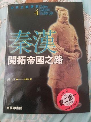 中史 秦漢 開拓帝國之路