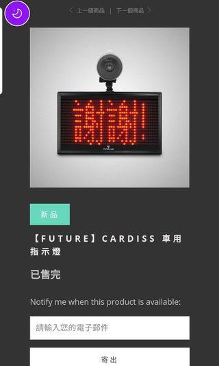 🚚 車用指示燈(原價1699)