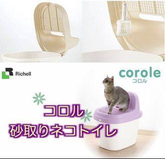 日本製 Richell Corole 米色貓馬桶 貓砂盆 貓便盆