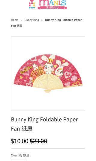 全新 Bunny King 紙扇 #freepricing