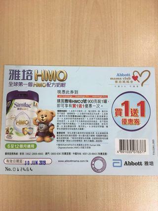 雅培心美力 similac hmo 2號 900克買一送一券