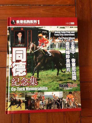 賽馬天下「香港名駒系列1: 同德 紀念集」(限量編號版)