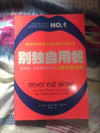 別獨自用餐never eat alone