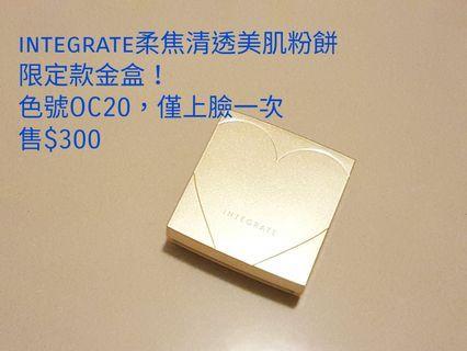 🚚 Integrate 柔焦清透美肌粉餅OC20