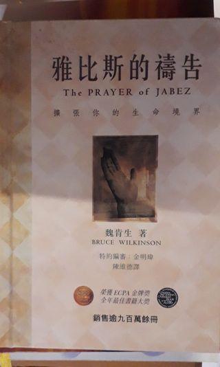 雅比斯的禱告
