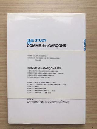 The study of comme des garcons 解剖川久保玲