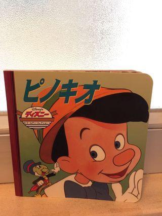 木偶故事書 日文版