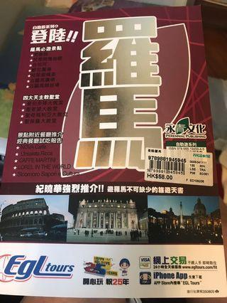 羅馬旅遊書