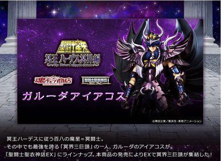 Bandai 聖闘士聖衣神話 冥皇 G2860