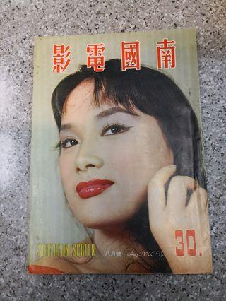 南國電影(60年代) Southern Screen movie magazine