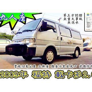 2009年 2.0 載卡多ECONOVAN廂車 實跑10.9萬公里 三排 九人座 第三方認證